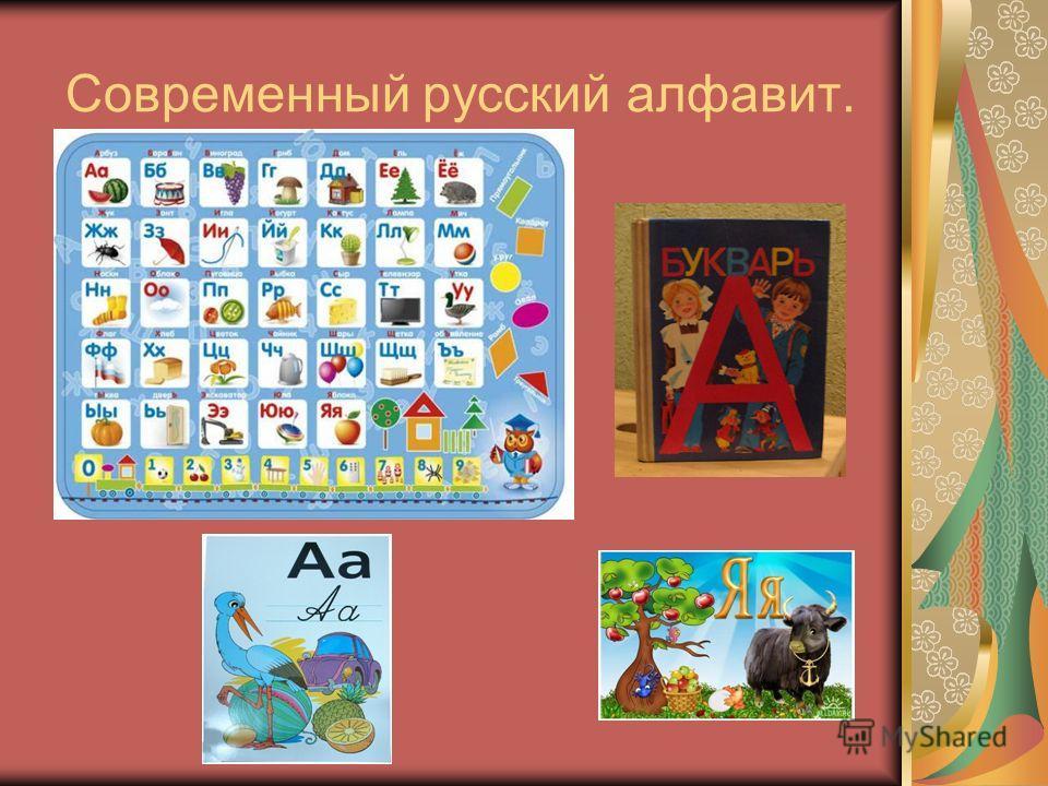 Современный русский алфавит.