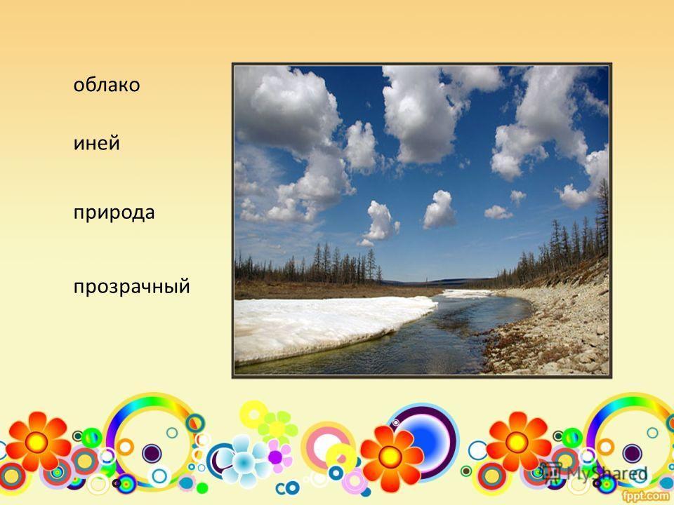 облако иней природа прозрачный