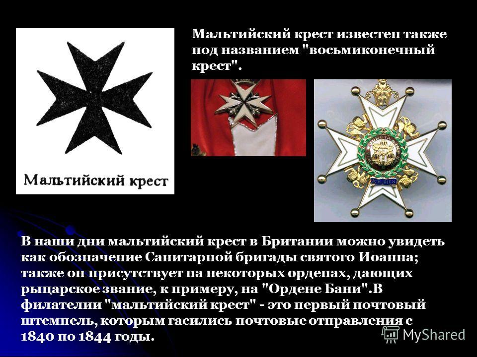 Мальтийский крест известен также под названием