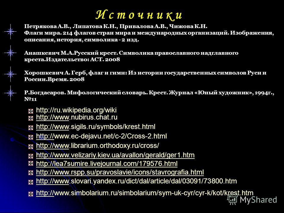 http://www.velizariy.kiev.ua/avallon/gerald/ger1.htm http://lea7sumire.livejournal.com/179576.html http://www.rspp.su/pravoslavie/icons/stavrografia.html http://ru.wikipedia.org/wiki http://wwwhttp://www.librarium.orthodoxy.ru/cross/ http://wwwhttp:/
