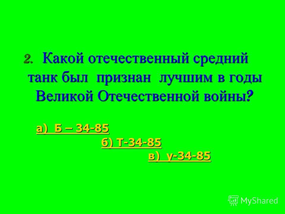 Выберите правильный ответ 1. Как называлась реактивная система, находившаяся во время войны на вооружении артиллерии Советской армии ? а ) « Танюши » а ) « Танюши » а ) « Танюши » а ) « Танюши » б ) « Валюши » б ) « Валюши » б ) « Валюши » б ) « Валю