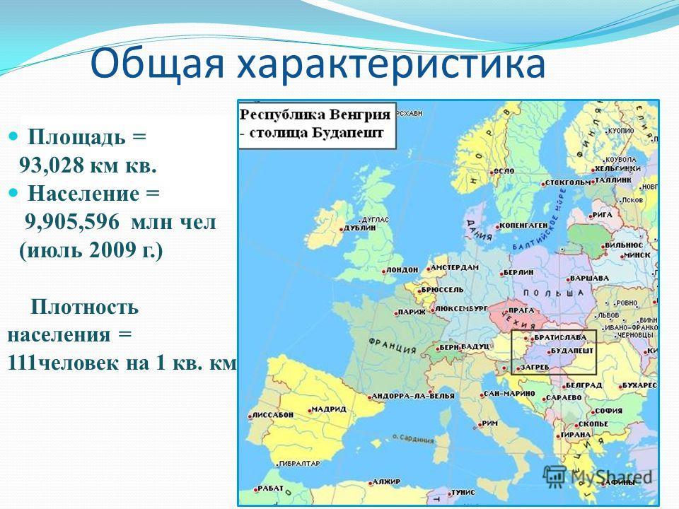 Общая характеристика Площадь = 93,028 км кв. Население = 9,905,596 млн чел (июль 2009 г.) Плотность населения = 111человек на 1 кв. км.