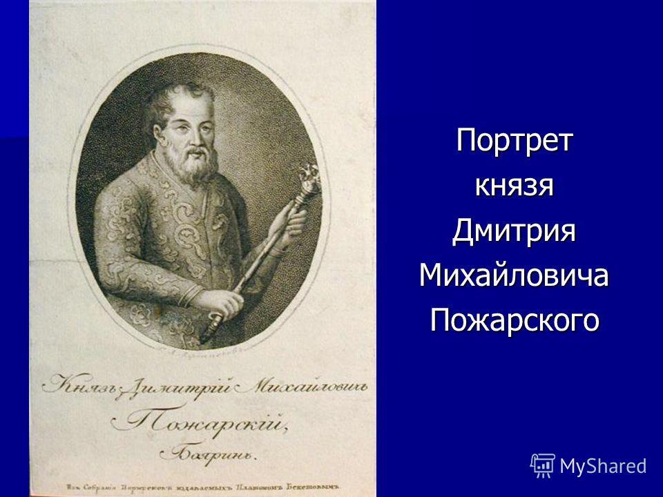 ПортреткнязяДмитрияМихайловичаПожарского