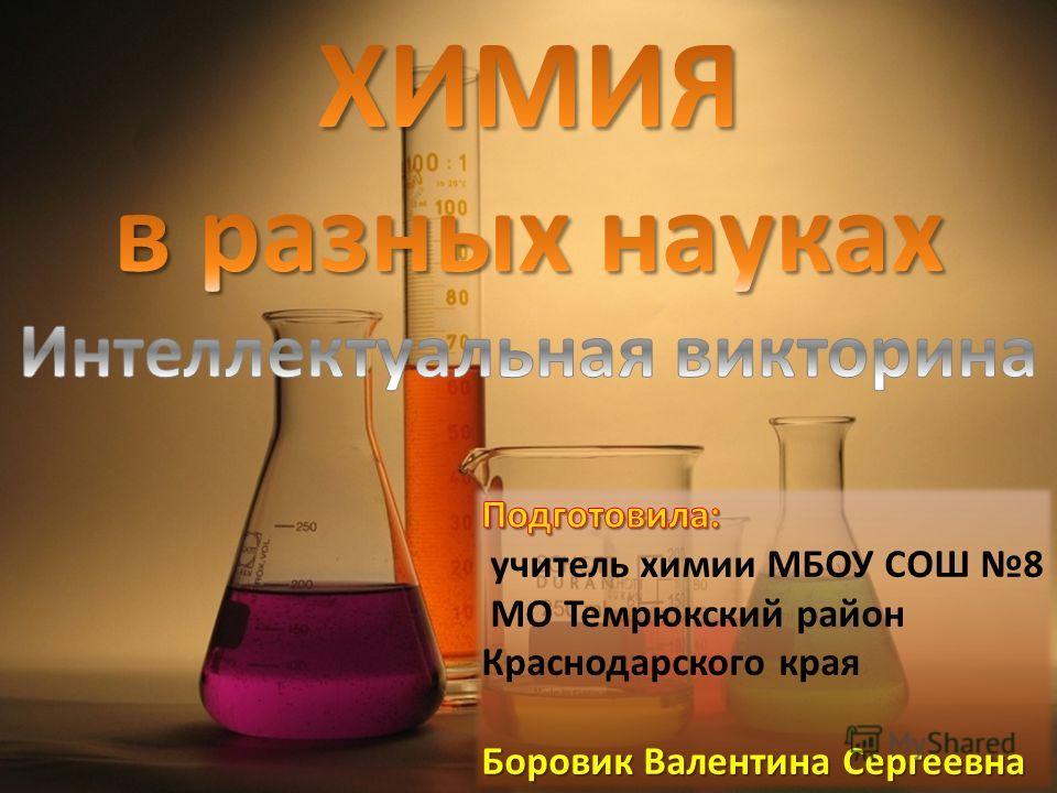 С днем химического работника
