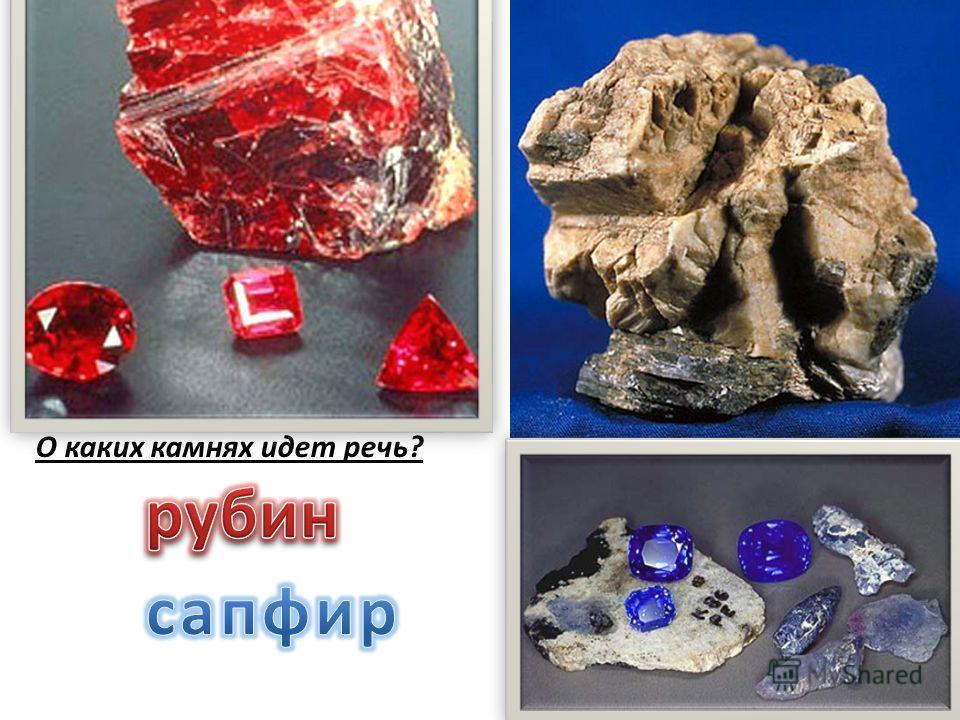 Существует группа минералов, химическая формула которых Al 2 O 3. Минералы уступают по твердости только алмазам. Корунд – первый представитель этой группы применяется в хозяйстве как абразивный материал. Два других – драгоценные камни, имеющие яркую