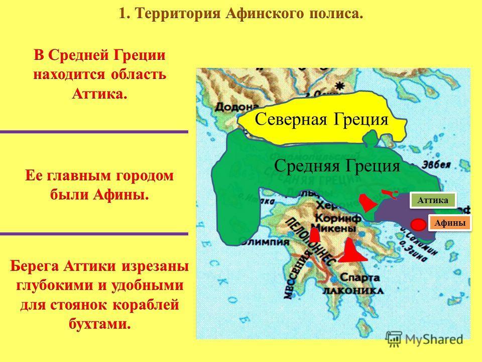 Северная Греция Средняя Греция Афины Аттика