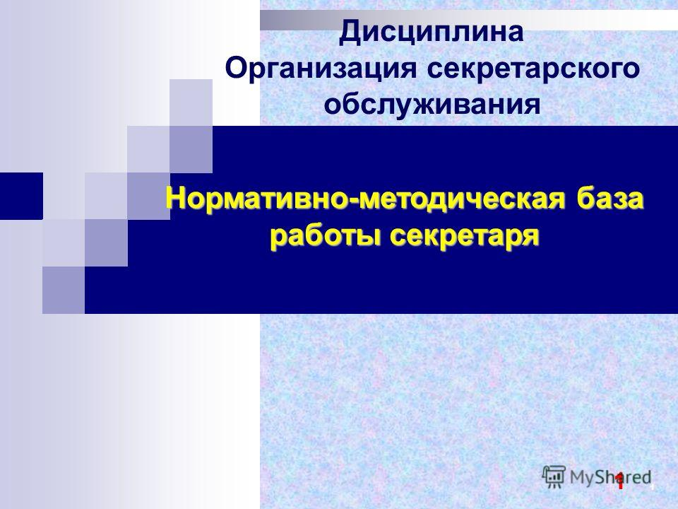 Нормативно-методическая база работы секретаря Дисциплина Организация секретарского обслуживания 1 1 1