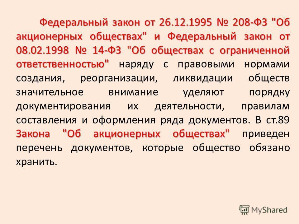 Федеральный закон от 26.12.1995 208-ФЗ