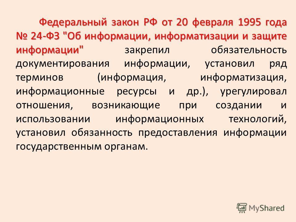 Федеральный закон РФ от 20 февраля 1995 года 24-ФЗ