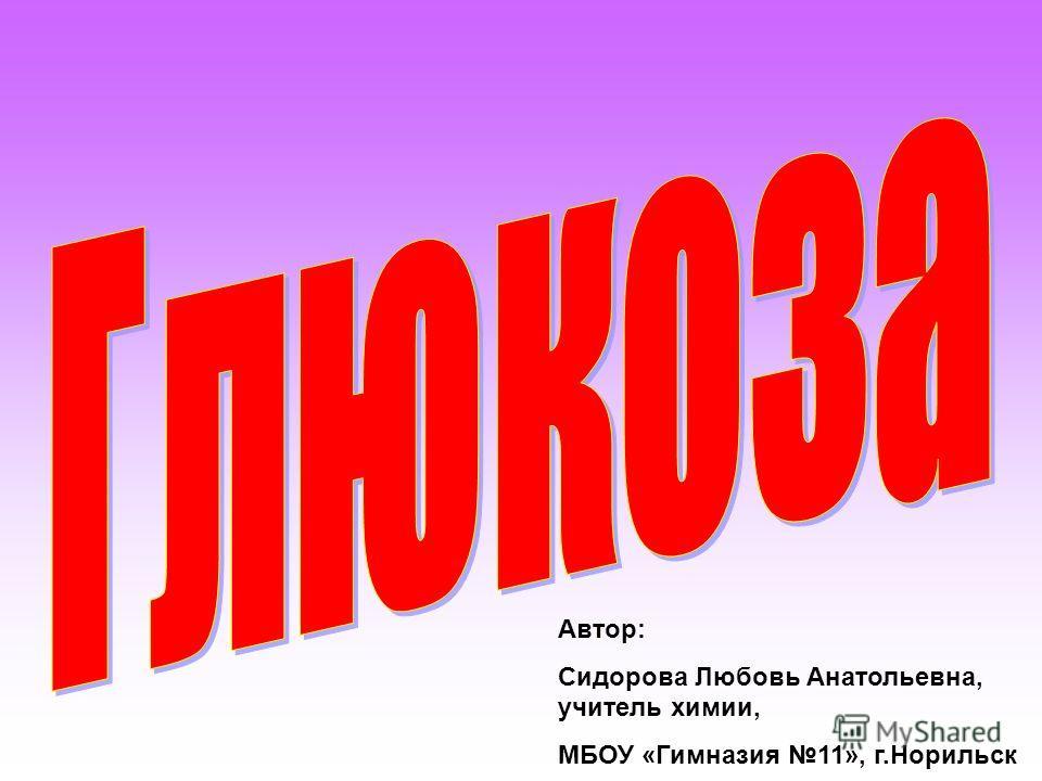 Автор: Сидорова Любовь Анатольевна, учитель химии, МБОУ «Гимназия 11», г.Норильск