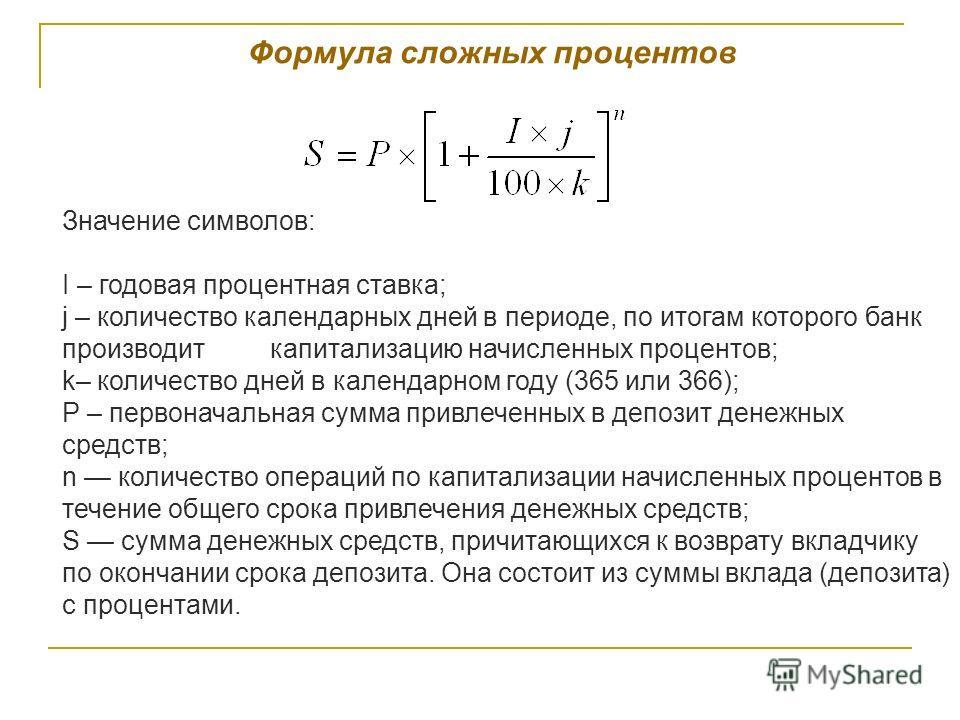 Формула сложных процентов Значение символов: I – годовая процентная ставка; j – количество календарных дней в периоде, по итогам которого банк производит капитализацию начисленных процентов; k– количество дней в календарном году (365 или 366); P – пе