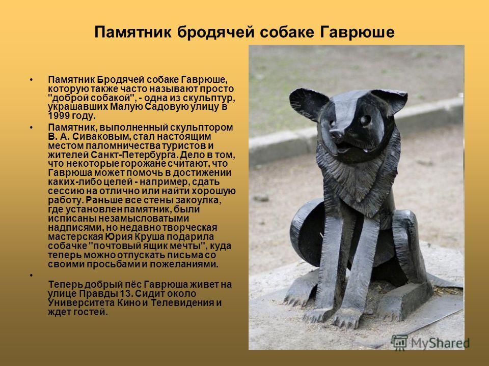 Памятник бродячей собаке Гаврюше Памятник Бродячей собаке Гаврюше, которую также часто называют просто