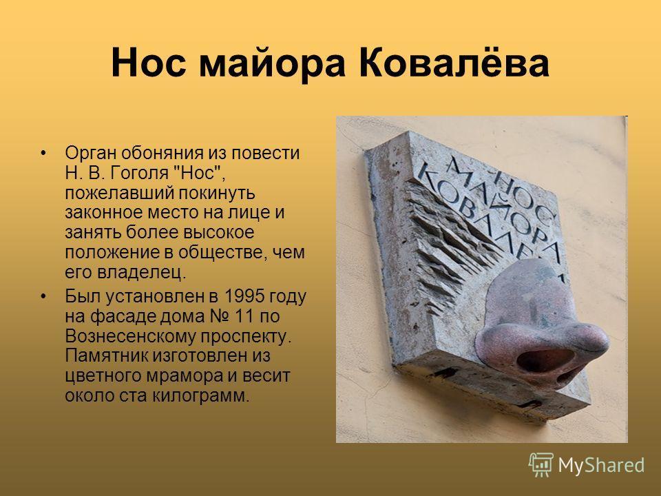 Нос майора Ковалёва Орган обоняния из повести Н. В. Гоголя