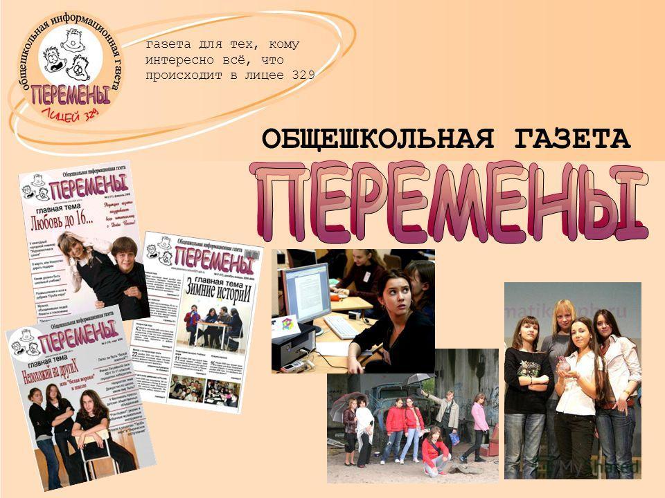 газета для тех, кому интересно всё, что происходит в лицее 329 ОБЩЕШКОЛЬНАЯ ГАЗЕТА