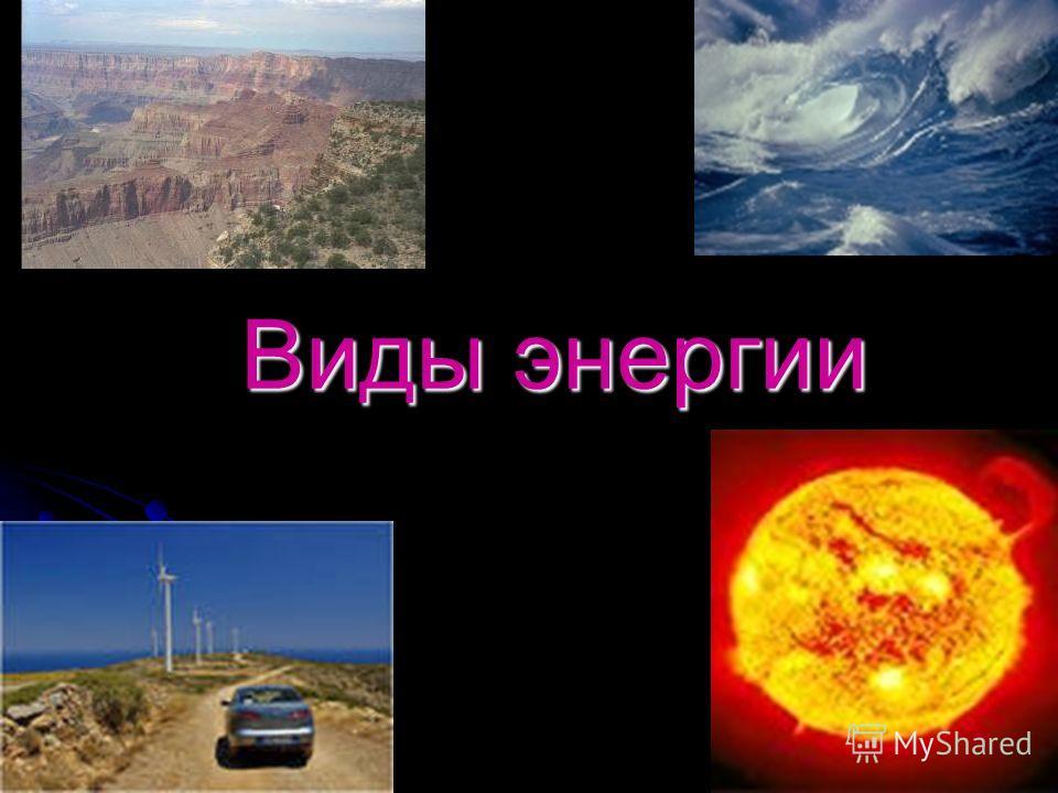 Виды энергии Виды энергии