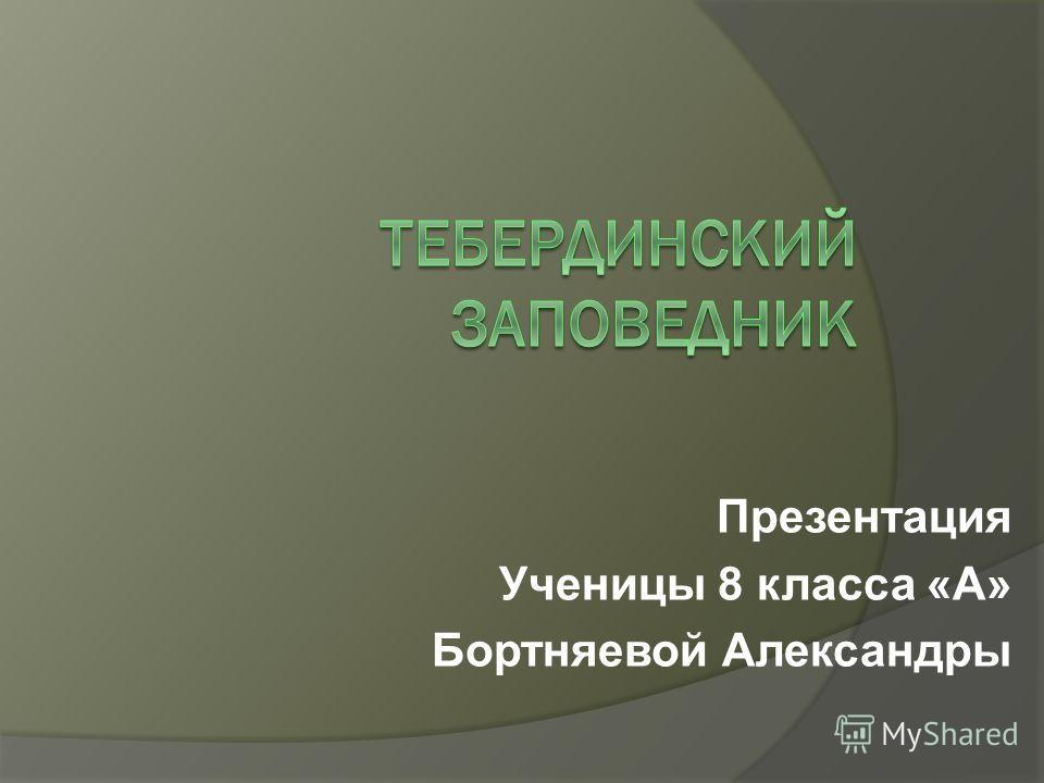 Презентация Ученицы 8 класса «А» Бортняевой Александры