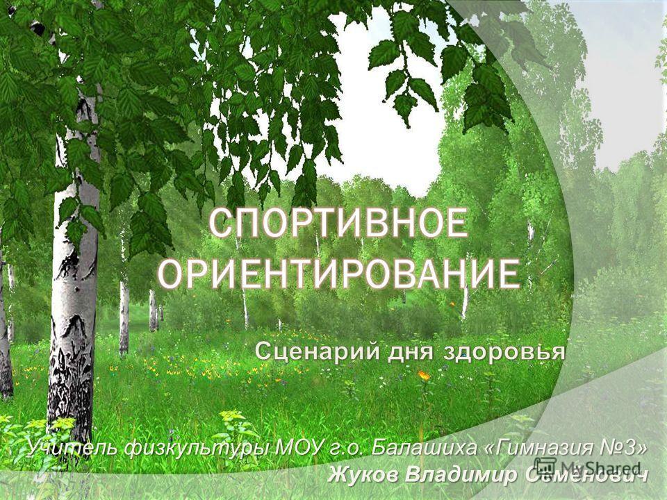 Учитель физкультуры МОУ г.о. Балашиха «Гимназия 3» Жуков Владимир Семёнович