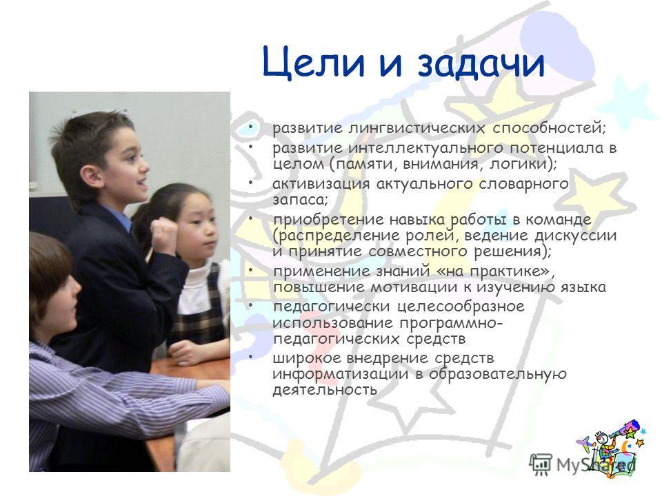 Цели и задачи развитие лингвистических способностей; развитие интеллектуального потенциала в целом (памяти, внимания, логики); активизация актуального словарного запаса; приобретение навыка работы в команде (распределение ролей, ведение дискуссии и п