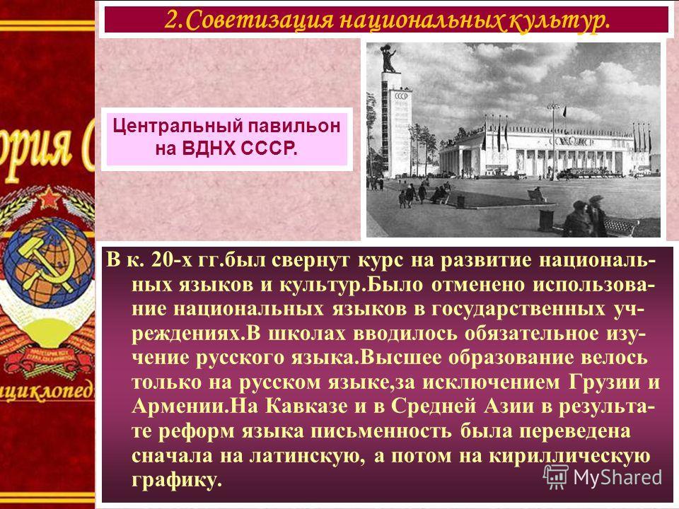 В к. 20-х гг.был свернут курс на развитие националь- ных языков и культур.Было отменено использова- ние национальных языков в государственных уч- реждениях.В школах вводилось обязательное изу- чение русского языка.Высшее образование велось только на
