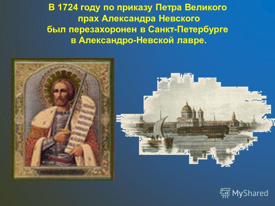В 1724 году по приказу Петра Великого прах Александра Невского был перезахоронен в Санкт-Петербурге в Александро-Невской лавре.