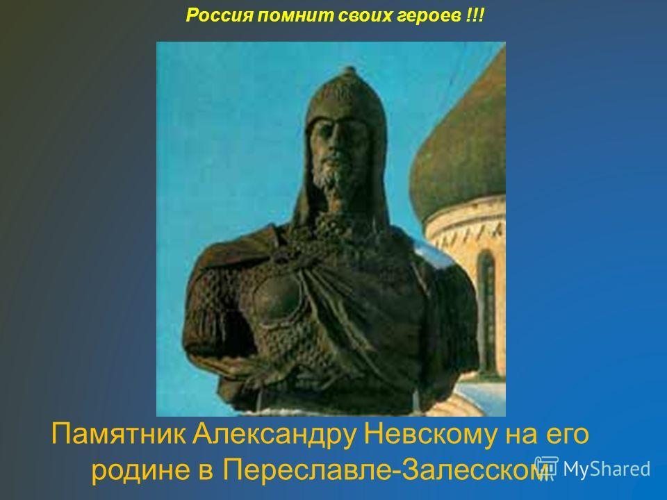 Памятник Александру Невскому на его родине в Переславле-Залесском Россия помнит своих героев !!!