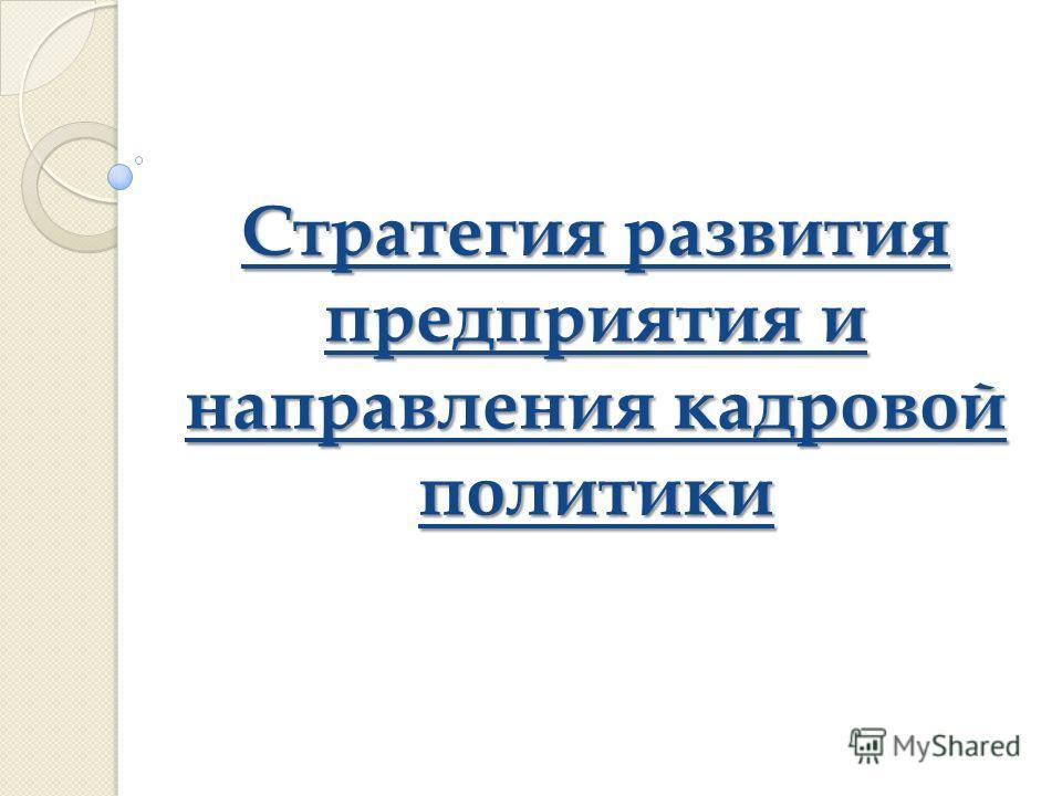 Стратегия развития предприятия и направления кадровой политики