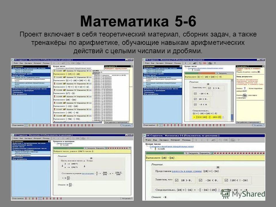 Математика 5-6 Проект включает в себя теоретический материал, сборник задач, а также тренажёры по арифметике, обучающие навыкам арифметических действий с целыми числами и дробями.