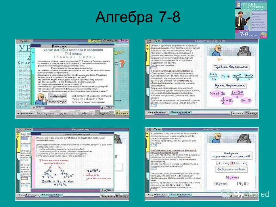 Алгебра 7-8
