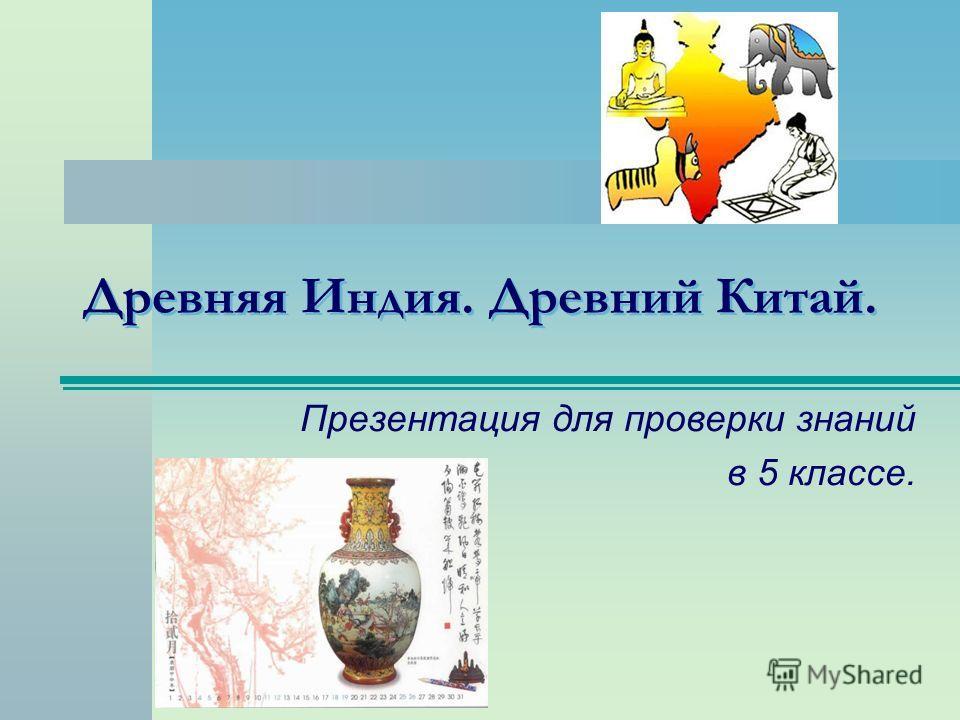 Древняя Индия. Древний Китай. Презентация для проверки знаний в 5 классе.