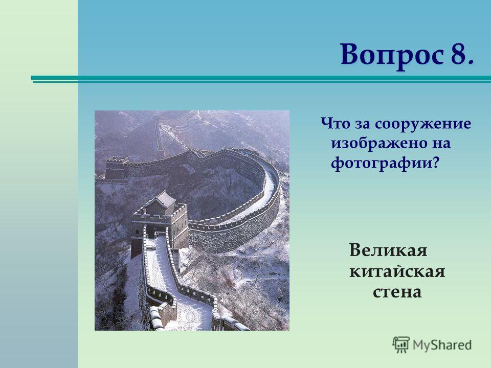 Вопрос 8. Что за сооружение изображено на фотографии? Великая китайская стена