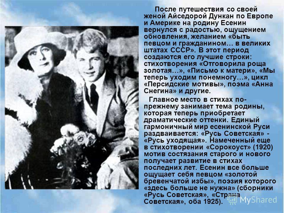 После путешествия со своей женой Айседорой Дункан по Европе и Америке на родину Есенин вернулся с радостью, ощущением обновления, желанием «быть певцом и гражданином… в великих штатах СССР». В этот период создаются его лучшие строки: стихотворения «О