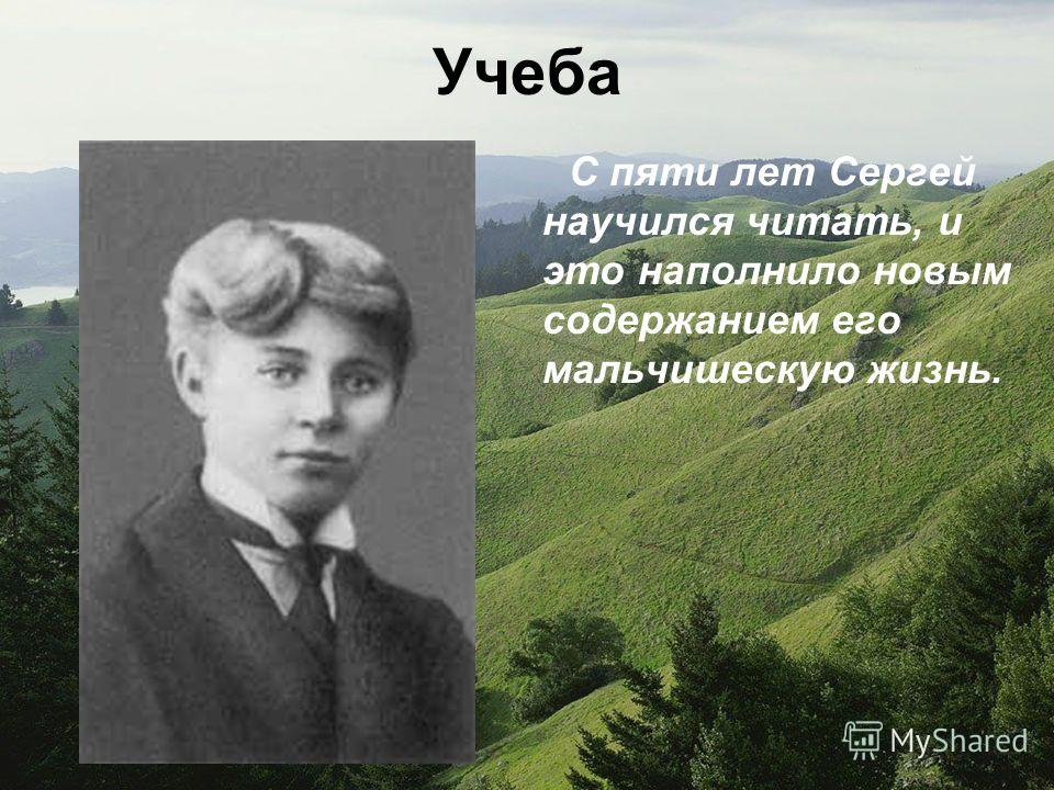 Учеба С пяти лет Сергей научился читать, и это наполнило новым содержанием его мальчишескую жизнь.