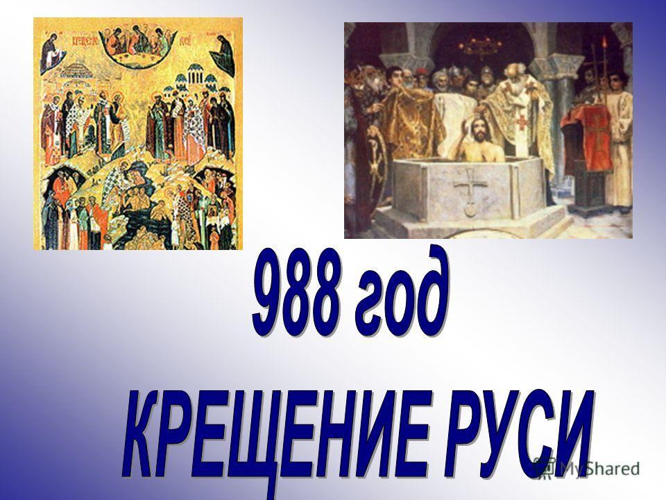 Кроме княгини, каким слоям населения было выгодно принятия христианства?