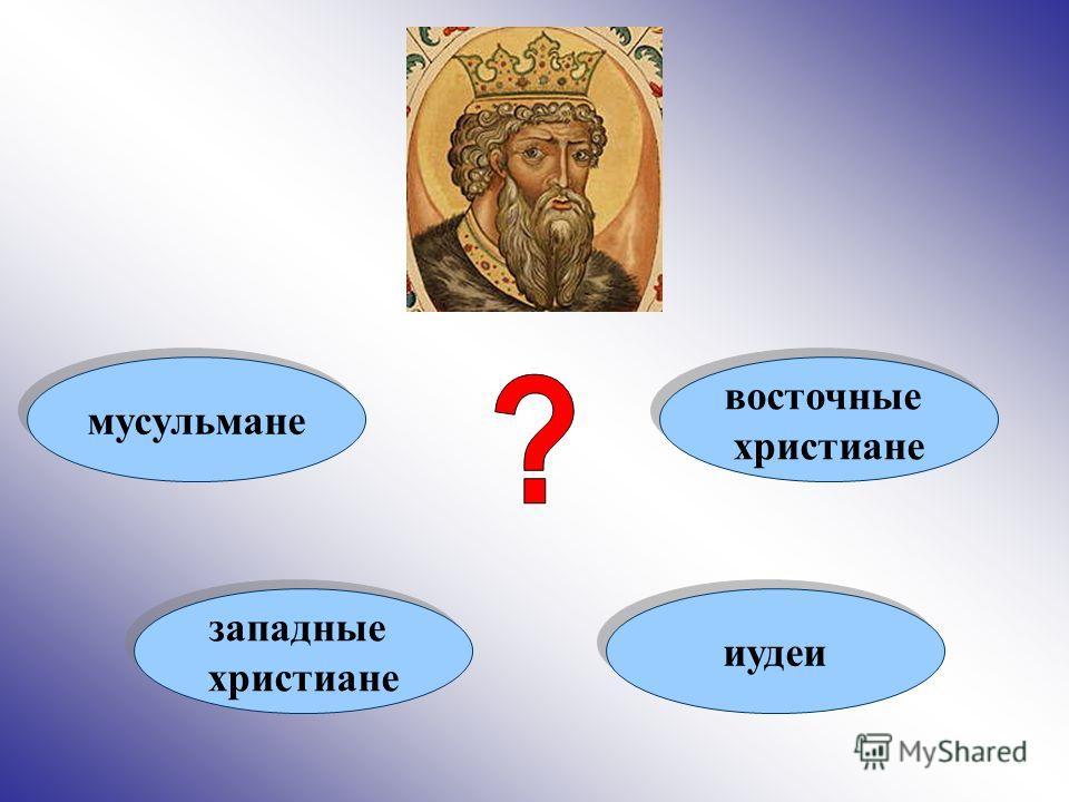 Зачем князь Владимир решил принять христианство?