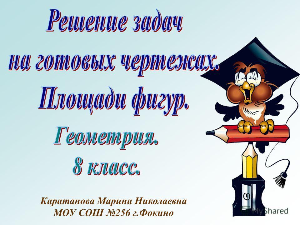 Каратанова Марина Николаевна МОУ СОШ 256 г.Фокино