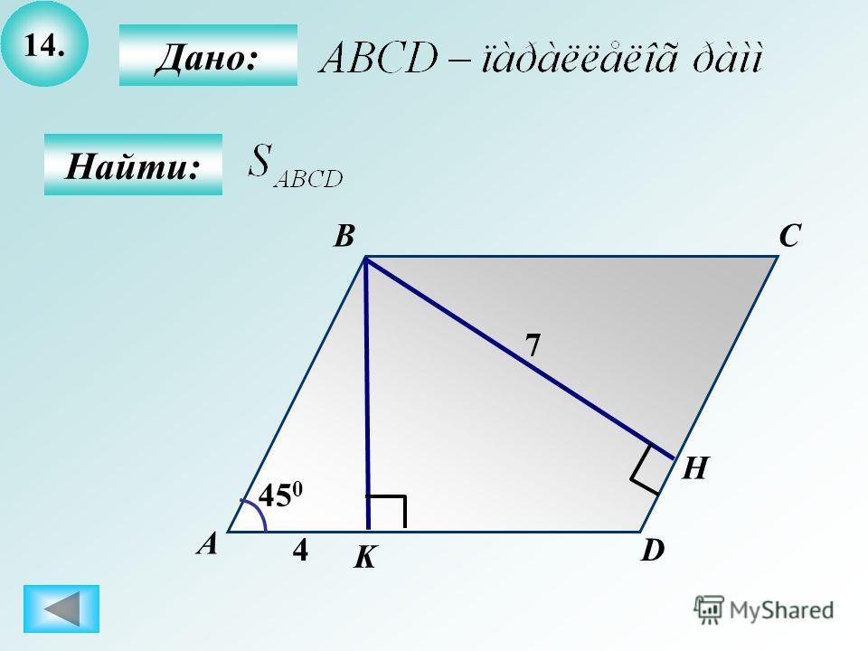 14. Дано: А BC D K 4 45 0 7 Н Найти:
