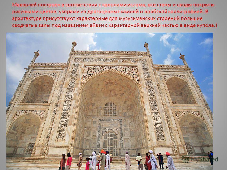 Мавзолей построен в соответствии с канонами ислама, все стены и своды покрыты рисунками цветов, узорами из драгоценных камней и арабской каллиграфией. В архитектуре присутствуют характерные для мусульманских строений большие сводчатые залы под назван