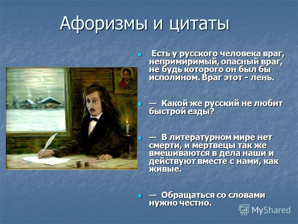Афоризмы и цитаты Есть у русского человека враг, непримиримый, опасный враг, не будь которого он был бы исполином. Враг этот - лень. Есть у русского человека враг, непримиримый, опасный враг, не будь которого он был бы исполином. Враг этот - лень. Ка
