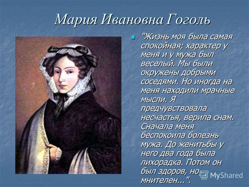 Мария Ивановна Гоголь