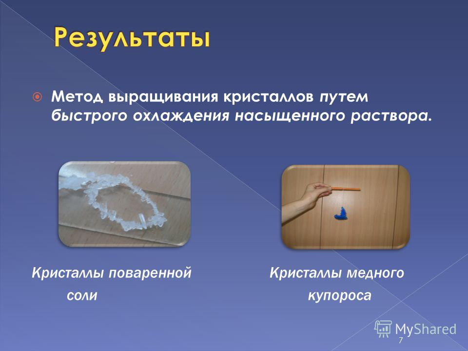 Метод выращивания кристаллов путем быстрого охлаждения насыщенного раствора. Кристаллы поваренной Кристаллы медного соли купороса 7
