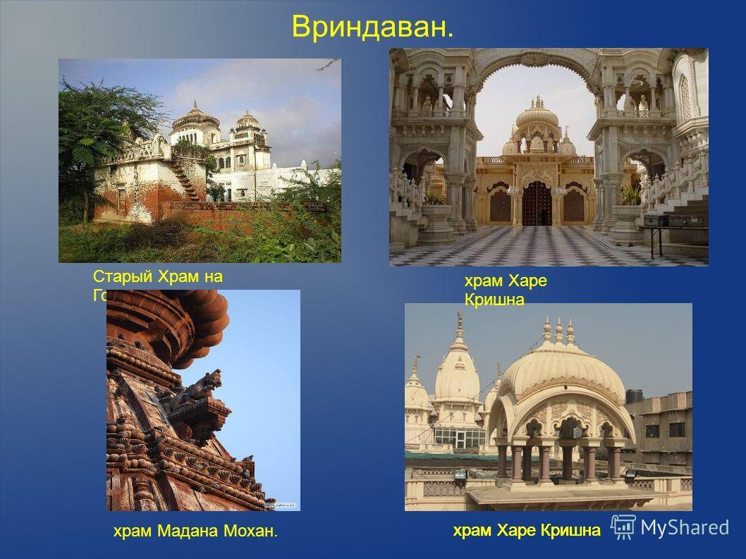 Вриндаван. храм Харе Кришна Старый Храм на Говардхане храм Мадана Мохан. храм Харе Кришна