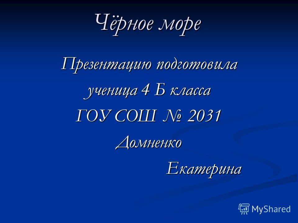 Чёрное море Презентацию подготовила ученица 4 Б класса ГОУ СОШ 2031 Домненко Екатерина Екатерина