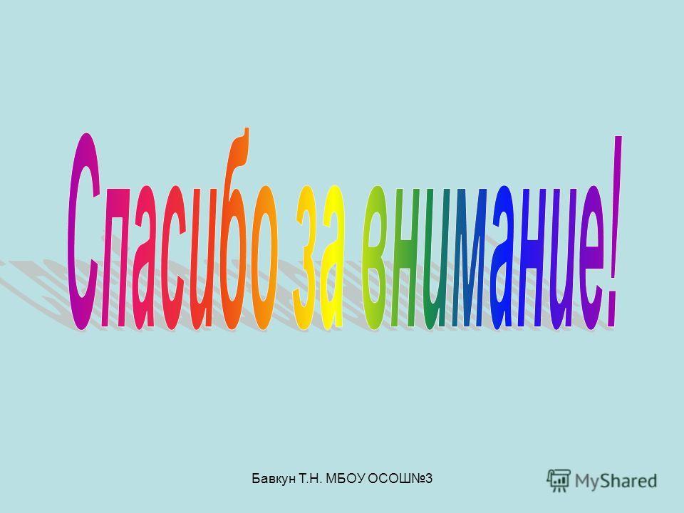 Бавкун Т.Н. МБОУ ОСОШ3