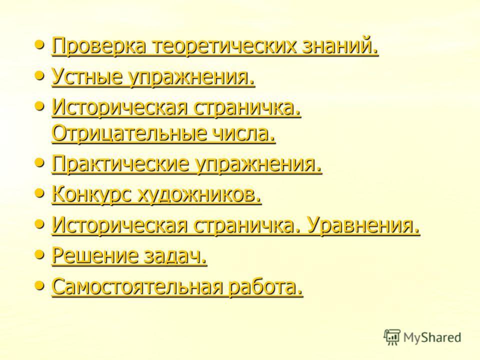 Рациональные числа Рациональные положительные числа Целые положительные числа Дробные положительные числа Нуль Рациональные отрицательные числа Целые отрицательные числа Дробные отрицательные числа