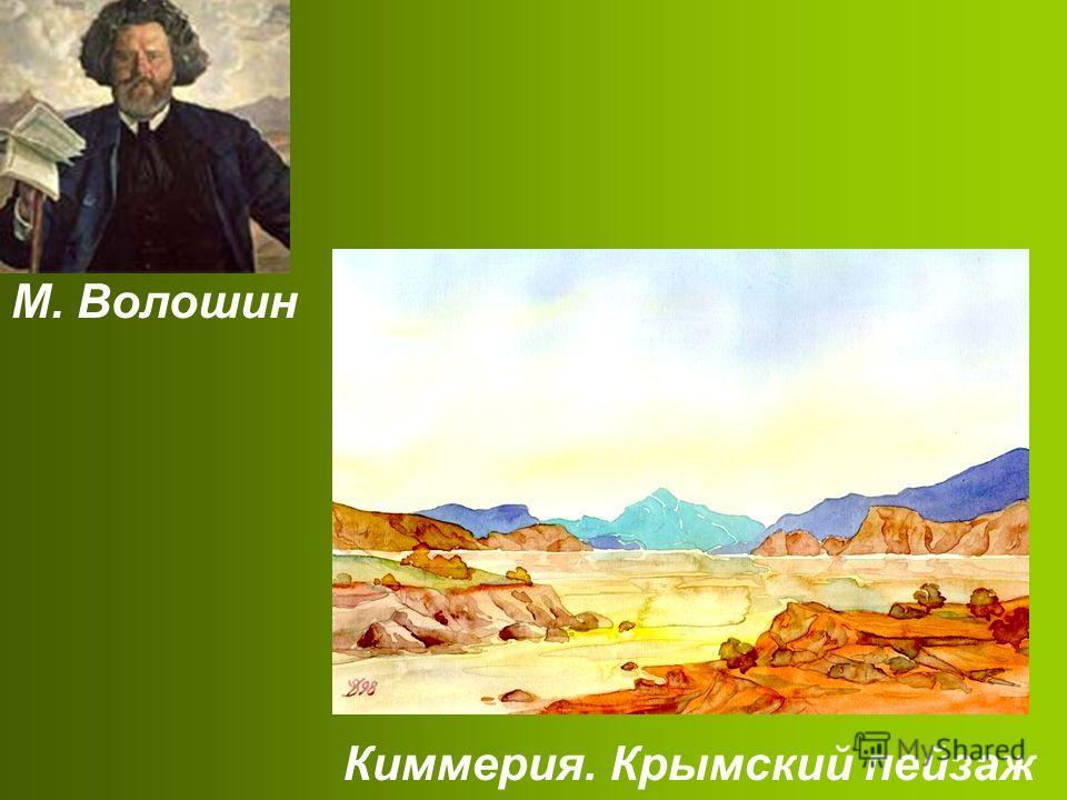 М. Волошин Киммерия. Крымский пейзаж