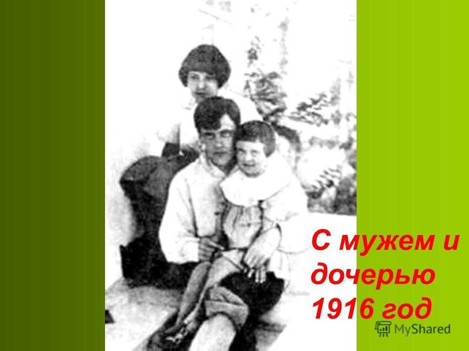 С мужем и дочерью 1916 год