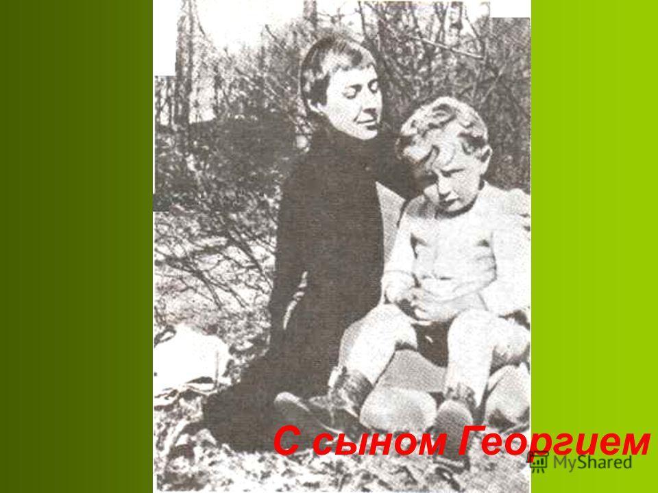 С сыном Георгием