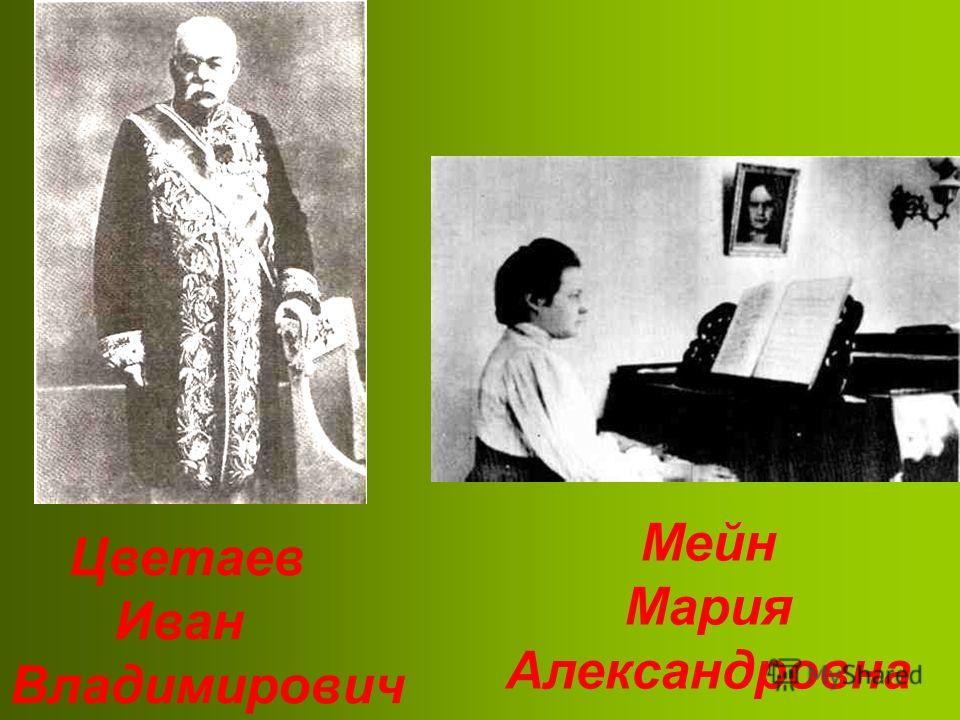 Цветаев Иван Владимирович Мейн Мария Александровна
