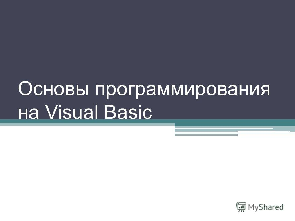 Основы программирования на Visual Basic