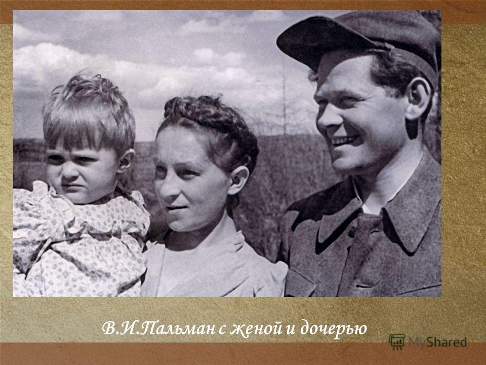 В.И.Пальман с женой и дочерью